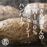 鳥益 牛肉100% ハンバーグ (焦げ目付)150g×5パック【大衆酒蔵 鳥益 新小岩(東京都)】