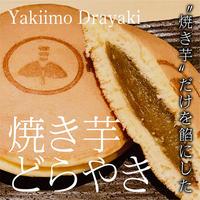 やきいも どら焼き5個セット 送料無料【熟成焼き芋専門 SAZANKA(宮崎県)】