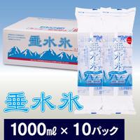 垂水氷 1リットル×10パック