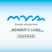 SHARE HOUSE MYA 2020年度 会員権