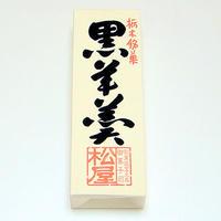 【ご自宅用】本煉羊羹(黒糖/小・400g)
