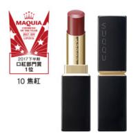 SUQQU Moisture Rich Lipstick