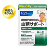 FANCL Blood glucose Support 90tablets/30days