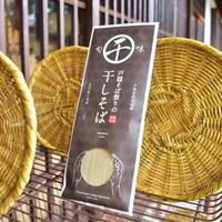 旬味【戸隠そば祭りの『干しそば』】(乾そば)×3袋セット
