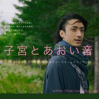 限定LIVE CD【子宮とあおい音】