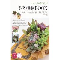 アレンジをたのしむ多肉植物BOOK―育て方から寄せ植え、飾り方まで (コツがわかる本)
