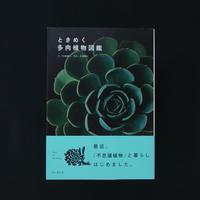 ときめく多肉植物図鑑 TOKIIRO 近藤義展 山と渓谷社