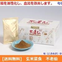 腸を活性化し、血流を改善する玄米菜食 不老仙 20g×25袋×2箱