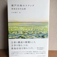 瀬戸内海のスケッチ ― 黒島伝治作品集(お届けの商品は帯なしです)