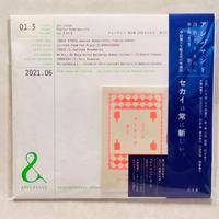 灯光舎×間奈美子『&:アンパサンド』 第1集「詩的なるものへ」vol.3