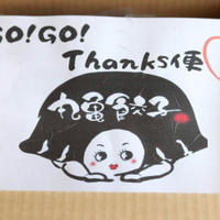 「GO!GO」!Thanks便の紙