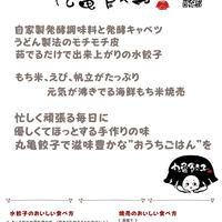 「丸亀餃子のこと」の紙