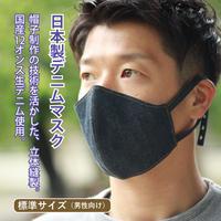 日本製 デニムマスク 立体マスク(標準サイズ)<ご注文から3日以内で発送>