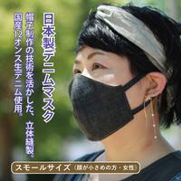 【バレンタインギフト】日本製 デニムマスク 立体マスク(スモールサイズ)<ご注文から3日以内で発送>