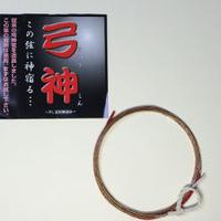 弓神(2本入り)