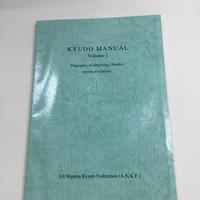 弓道教本 英語版