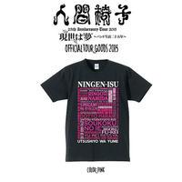 人間椅子 現世は夢~バンド生活25年~Tシャツ<ピンク>