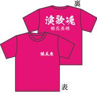 朝花美穂「演歌魂」Tシャツ(ピンク)