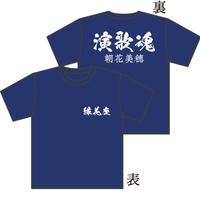 朝花美穂「演歌魂」Tシャツ(青)