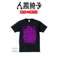 人間椅子 般若心経Tシャツ<紫>