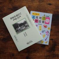 【セット販売】世紀を超えて/上高地花図鑑