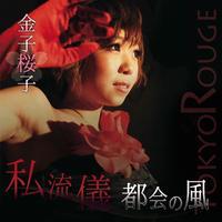 【金子桜子】私流儀/都会の風