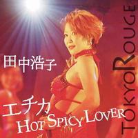 【田中浩子】エチカ/Hot spicy lover