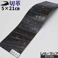 ワニ革・クロコダイル【5×21cm】アンティーク濃茶/ツヤ弱/Aランク/w0631