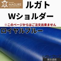 ルガト/ロイヤルブルー【Wショルダー】RBW1