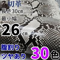 ヘビ【長さ30㎝切革/最小幅26㎝】Dパイソン/腹割/ツヤあり/30色/pk2-26