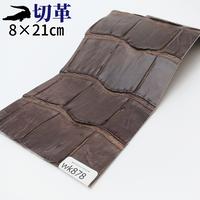 ワニ革・クロコダイル【8×21cm】マット仕上げ/チョコ/Cランク/wk878