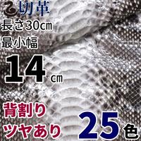 ヘビ【長さ30㎝切革/最小幅14㎝】Dパイソン/背割/ツヤあり/25色/pk4-14