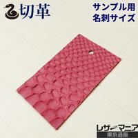ヘビ革【名刺サイズ】ピンク/マット仕上げ/Dパイソン/0261M