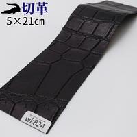 ワニ革・クロコダイル【5×21cm】マット仕上げ/ブラック/Aランク/wk824