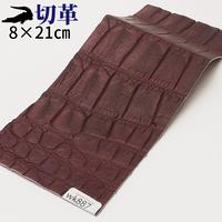 ワニ革・クロコダイル【8×21cm】マット仕上げ/ワインレッド/Bランク/wk887