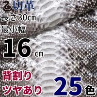 ヘビ【長さ30㎝切革/最小幅16㎝】Dパイソン/背割/ツヤあり/25色/pk4-16