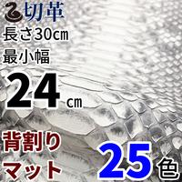ヘビ【長さ30㎝切革/最小幅24㎝】Dパイソン/背割/マット/25色/pk3-24