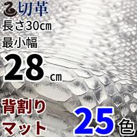 ヘビ【長さ30㎝切革/最小幅28㎝】Dパイソン/背割/マット/25色/pk3-28