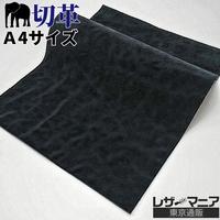 ゾウ革【A4】ダークネイビー/マット/Bランク/Z0537