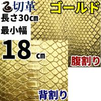 ヘビ【長さ30㎝切革/最小幅18㎝】Dパイソン/ゴールド/箔押し/pk97-18