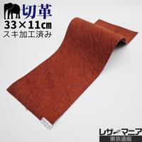 ゾウ革【33×11cm】赤茶/マット/Sランク/z0924