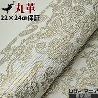 トカゲ革【最大幅28cm前後】ホワイト×ゴールドペィズリー/ツヤ弱/腹割/ t502