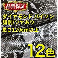 ヘビ革【長さ120cm・品質保証20cm角】Dパイソン/腹割/ツヤ/12色/pi2