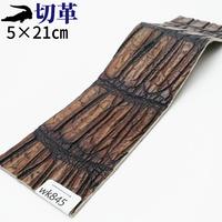 ワニ革・クロコダイル【5×21cm】アンティーク仕上げ/ブラウン/Sランク/wk845