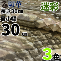 ヘビ【長さ30㎝切革/最小幅30㎝】Dパイソン/背割/迷彩ギンスリ/3色/pk99-30