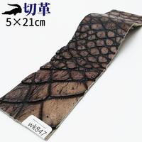 ワニ革・クロコダイル【5×21cm】アンティーク仕上げ/ブラウン/Sランク/wk847