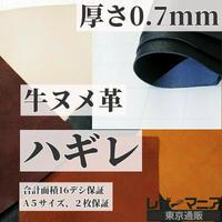 厚さ約0.7mm/牛ヌメ・ハギレ革【合計16デシ保証】全3種 / 9921