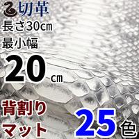 ヘビ【長さ30㎝切革/最小幅20㎝】Dパイソン/背割/マット/25色/pk3-20
