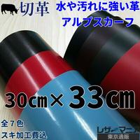 牛切革【30×33㎝】アルプスカーフ/スキ加工費込/全7種 / 0013