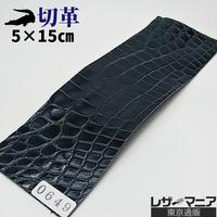 ワニ革・クロコダイル【5×15cm】ダークネイビー/ツヤ強/Sランク/w0649